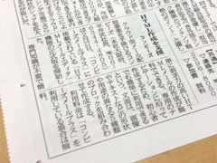 日本ネット経済新聞・3月19日号