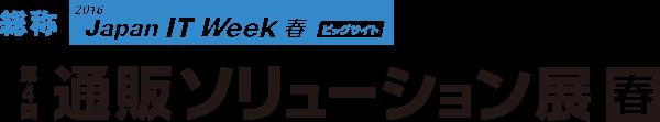 Japan IT Week 通販ソリューション展 春