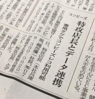 日本流通産業新聞・3月23日号