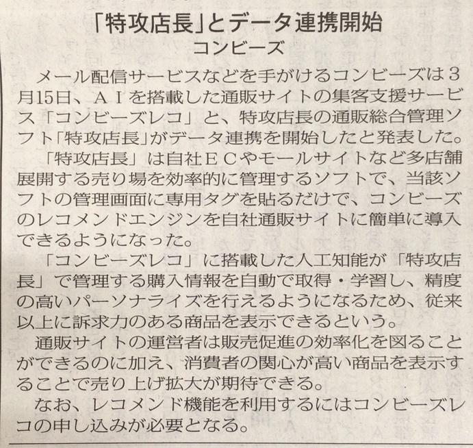通販新聞・4月6日号