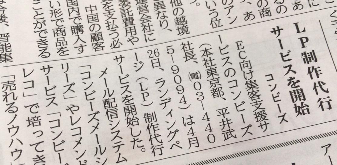 日本ネット経済新聞・5月11日号
