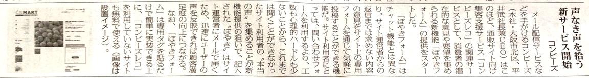 通販新聞・5月18日号