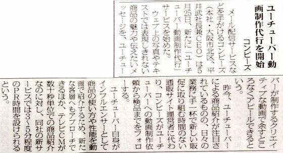 通販新聞・6月1日号