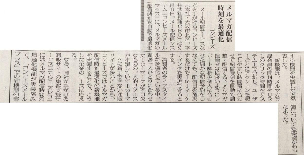 通販新聞・9月21日号