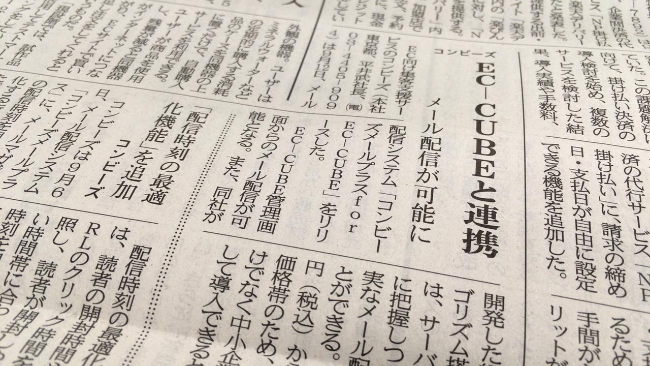 日本流通産業新聞・9月21日号
