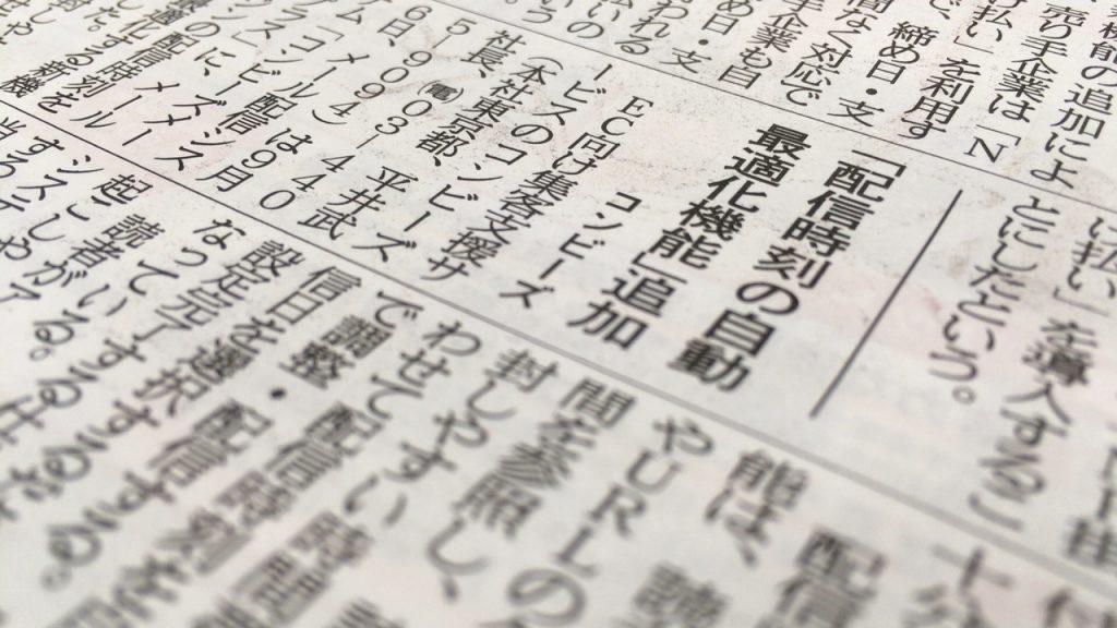 日本ネット経済新聞・9月28日号
