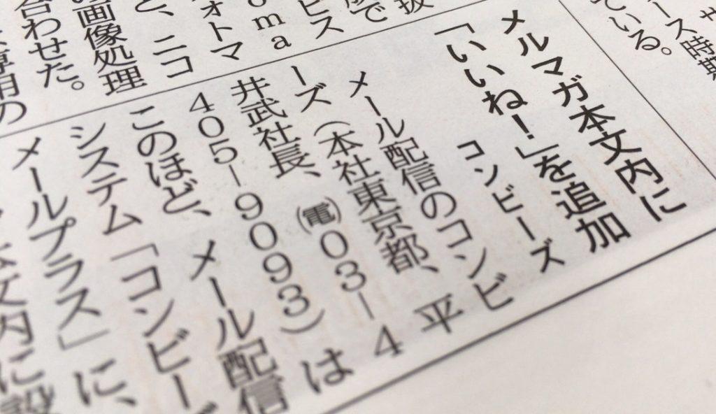 日本ネット経済新聞・2月22日号