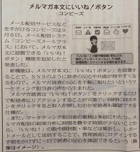 通販新聞・2月8日号