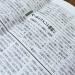 日本ネット経済新聞のネット通販支援サービス特集に掲載されました