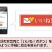 日本ネット経済新聞にコンビーズメールプラスの「いいね!ボタン」機能について掲載されました