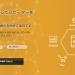 Web接客サービス「Combeez」をリリースいたしました。