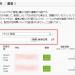 コンビーズメールプラスの配信状況(予約/履歴)に絞り込み機能を追加しました。
